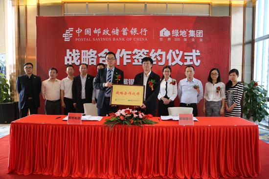 邮储银行广西区分行与绿地广西企业管理有限公司签订战略合作协议
