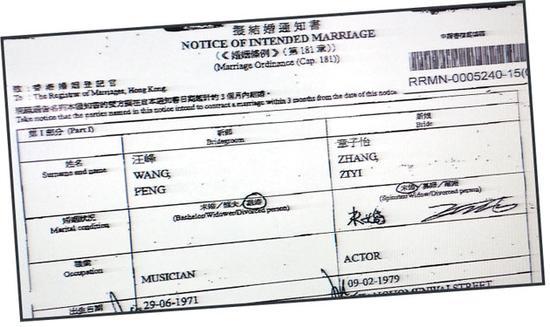 章子怡与汪峰3月29日秘密在香港递交拟结婚通知书。