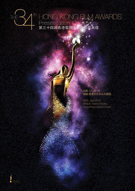 第34届香港电影金像奖海报