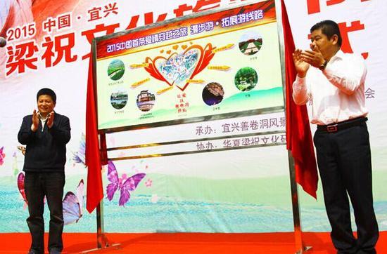 宜兴市旅游园林局局长王忠东、张渚镇党委书记张敏为中国首条爱情穿越线路揭幕(杨壮波/摄影)