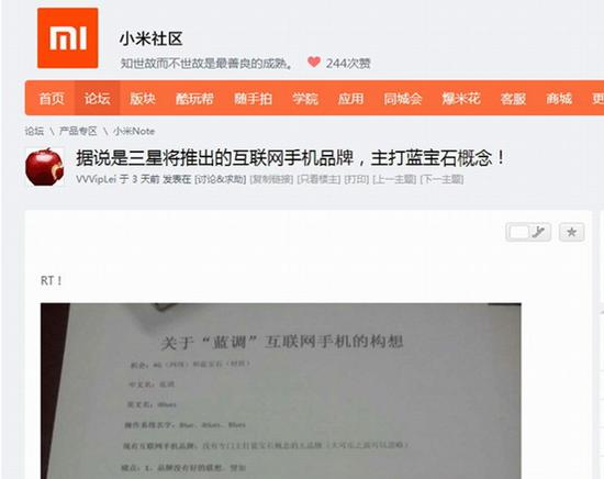 网传三星将推互联网手机品牌与华为小米们竞争