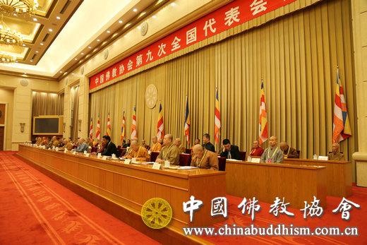 015年4月20日下午,中国佛教协会第九次全国代表会议举行第三次全体会议