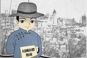 第2期:Duang!民国北京款爷上海租房
