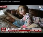 美国父母支持5岁女儿变性
