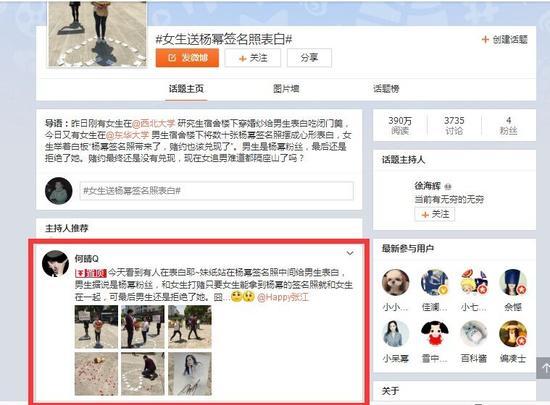 杨幂照片表白事件微博话题页