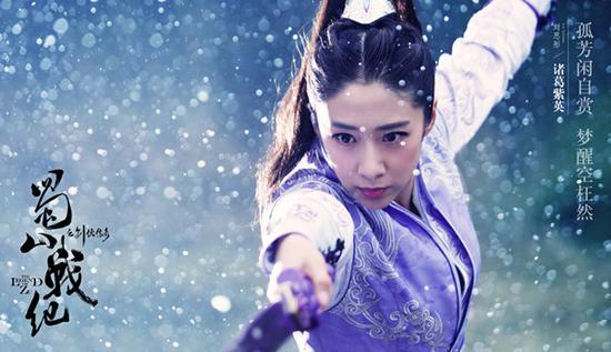 《蜀山》刘思彤饰紫英