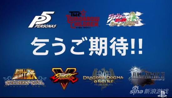 或将在今年推出的PS4新游戏