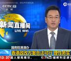 港澳办回应香港政改方案