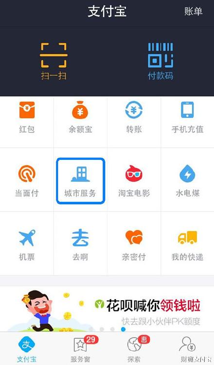"""支付宝与微博推""""互联网+城市服务"""""""