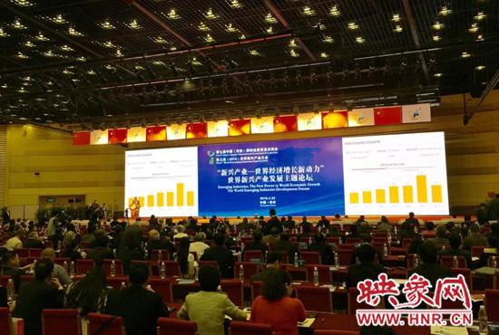 第九届中国(河南)国际投资贸易洽谈会暨第三届世界新兴产业大会召开