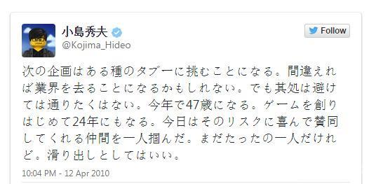 小岛秀夫推特原文