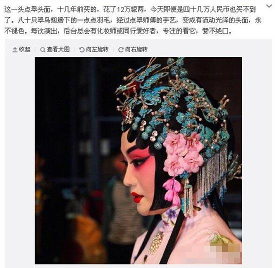 刘桂娟微博截图