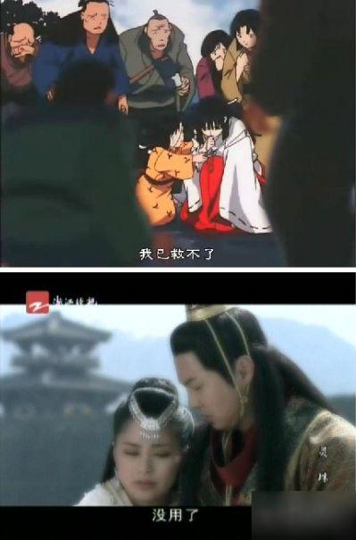 犬夜叉vs灵珠