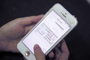 广告法又有新修改 乱发短信广告最高罚三万