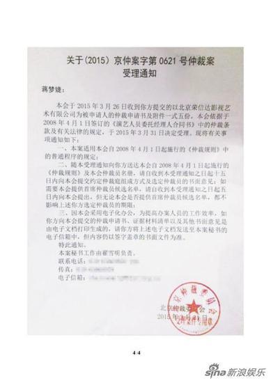 蔣夢婕發聲明與榮信達解約:7年未看過合同