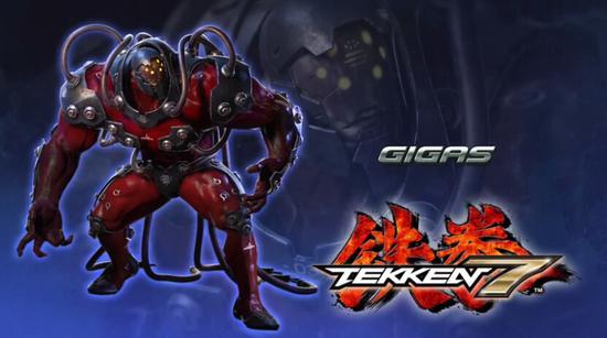 《铁拳7》新人物Gigas