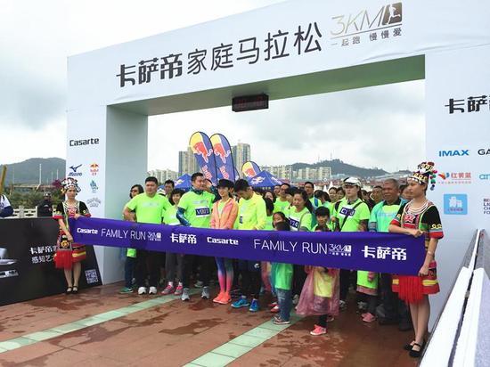 七彩狂欢!卡萨帝家庭马拉松昆明站欢乐开跑!