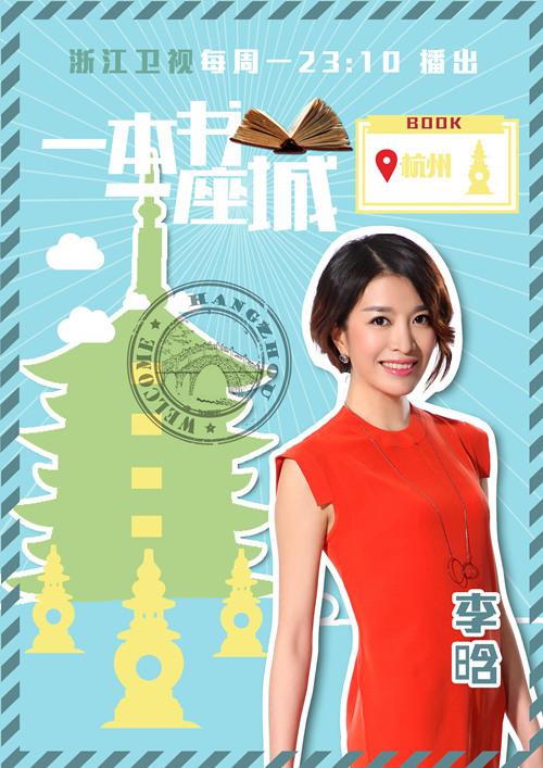 杭州版海报
