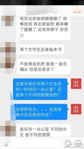 重慶中學男教師辦公室親吻摟抱女生被開除(圖)