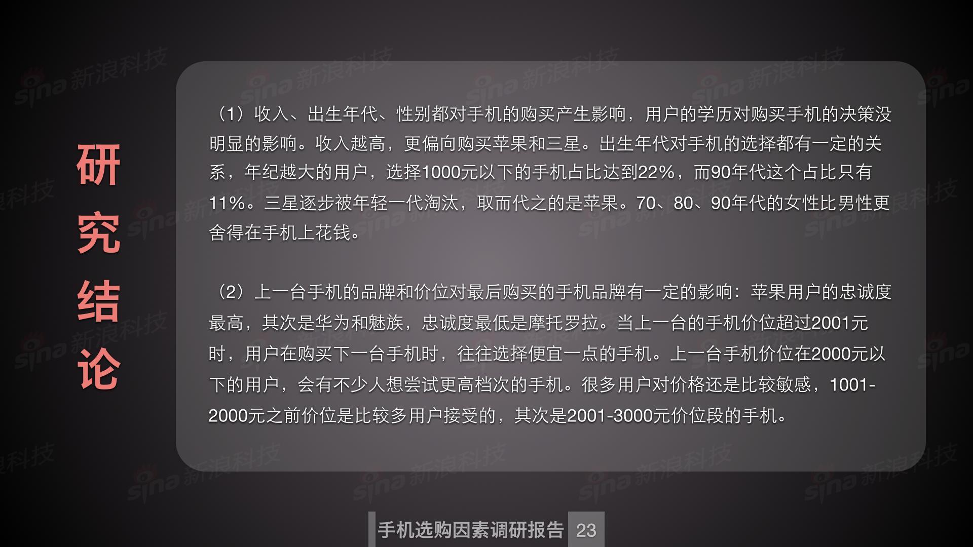 新浪科技数据中心_购买手机因素调研.024