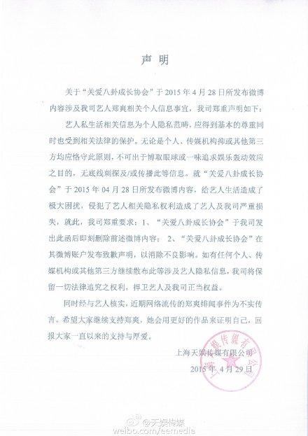 天娱传媒关于郑爽胡彦斌绯闻的声明