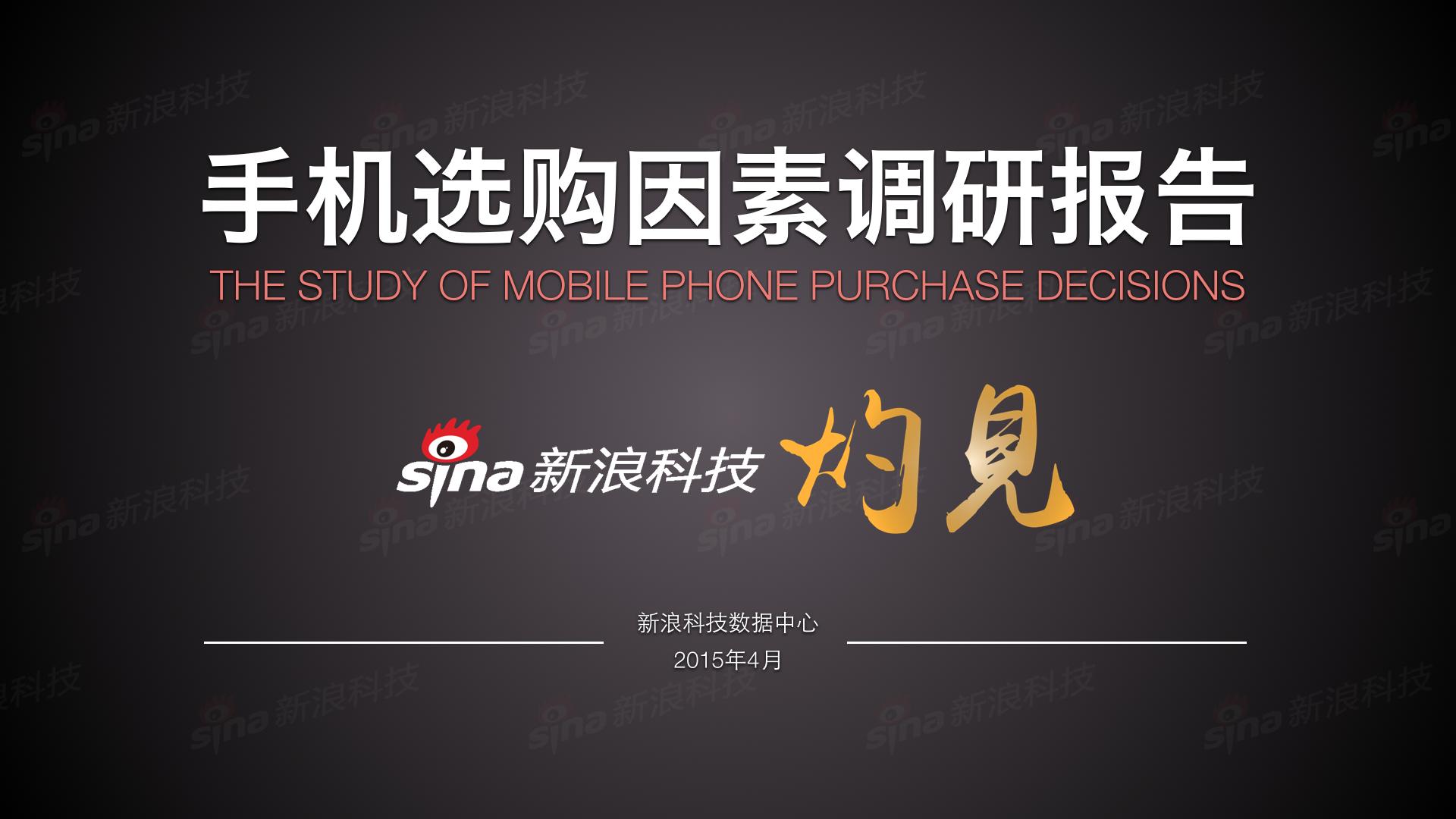 新浪科技数据中心_购买手机因素调研.001