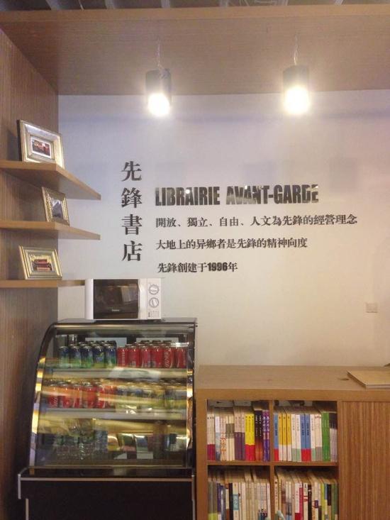 先锋书店分店颐和书馆5月1日开业 或将成为张