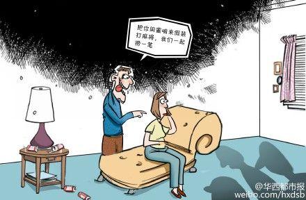 漫画:假牌局