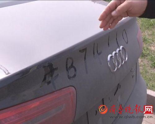 手写号牌的奥迪车。