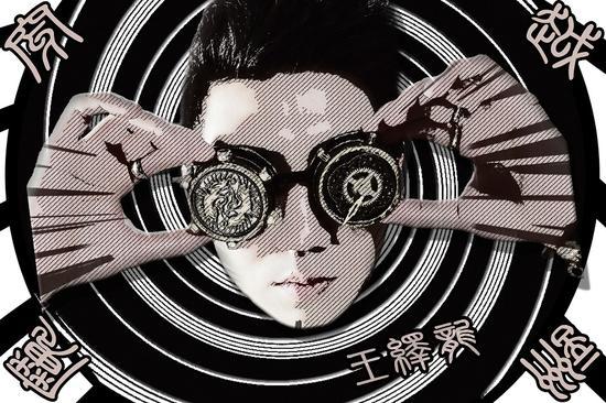 王绎龙《穿越魔咒》发布
