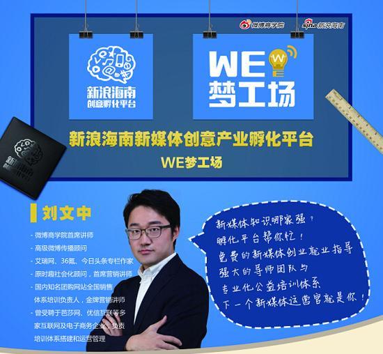 新浪微博商学院首席讲师、高级微博传播顾问刘文中将进行演讲