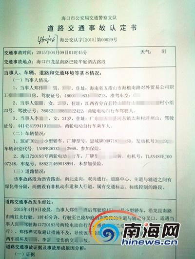 《交通事故责任认定书》 (南海网记者刘培远摄)