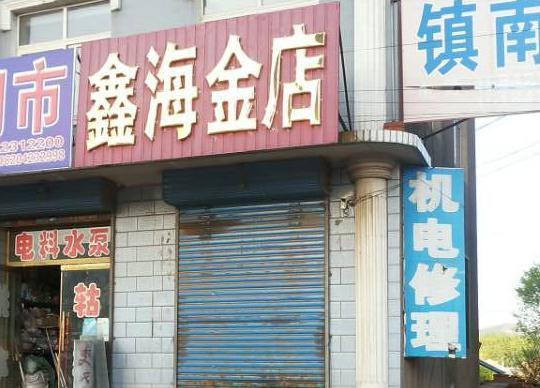 事发金店位于凌源三十家子镇,这座三层小楼的一角。