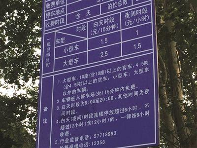 很多人不知道15分钟停车费减免的政策。 陈郁 摄