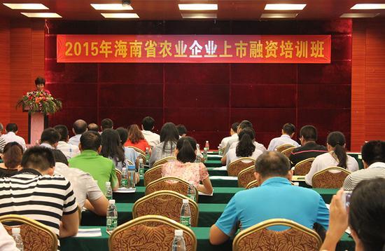 海南省农业企业上市融资培训班在海口开班