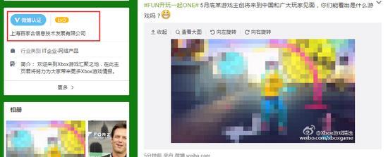 官方微博透露新游戏?