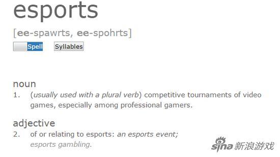 电子竞技加入字典