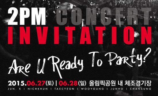 2PM演唱会宣传海报