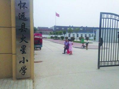 怀远县火星小学