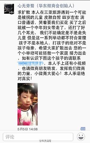 网友称遇到一名疑似被拐男孩