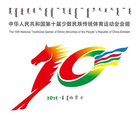 第十届全国少数民族传统体育运动会会徽