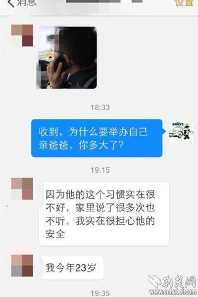 女网友与湖北高速交警的微博管理员的聊天记录