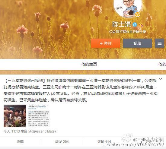 公安部打拐办主任@陈士渠发布微博证实三亚疑似别拐儿童已找到