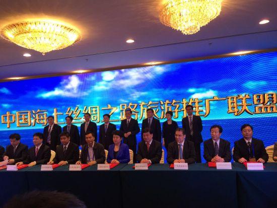 中国海上丝绸之路旅游推广联盟成立大会