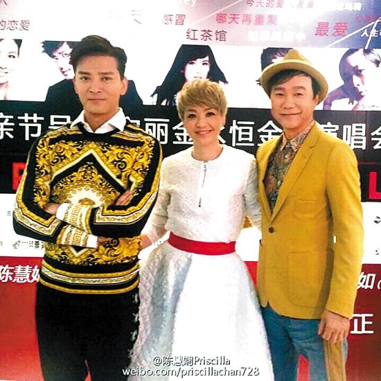左起:陈晓东、陈慧娴、区瑞强