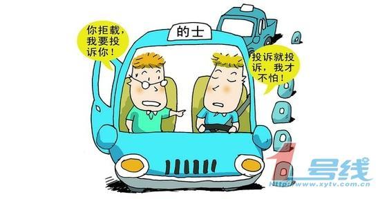 船拒载中国人_拒载拼车成雨天潜规 信阳市民很无奈