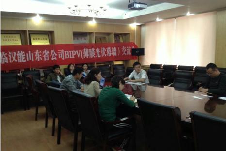 5月7日,汉能山东省公司bipv交流会走进山东某建筑设计院