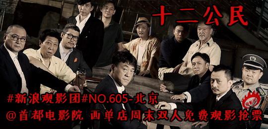 新浪观影团第605期《十二百姓》免费观影抢票