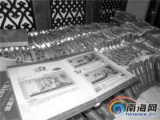 民警在讲座现场所发现的人民币珍藏册。
