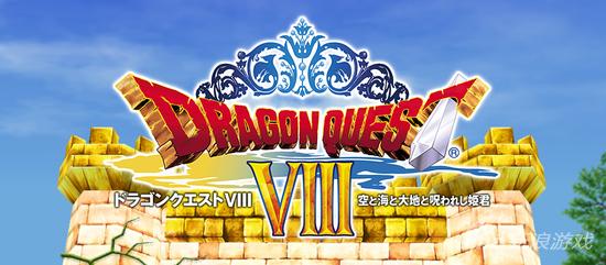 3DS版《勇者斗恶龙8》正式公布